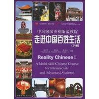 9787506295413: Reality Chinese: A Multi Chinese Course for Intermediate and Advanced Students()(with 3 DVD format) (Chinese Edition)