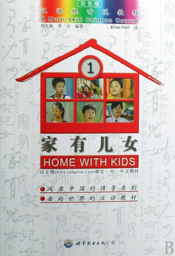 9787506295437: Home with Kids (Volume 1 Duotone ) (Chinese Edition)