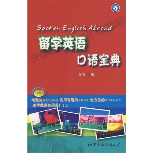 9787506297578: Studying English Collection