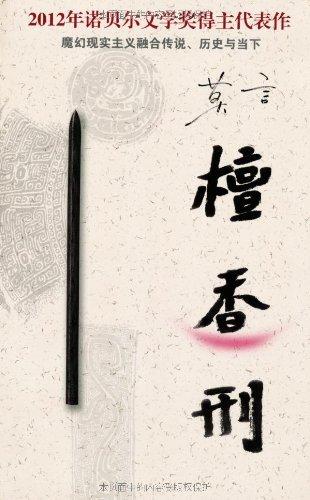 Sandalwood Penalty (paperback): MO YAN