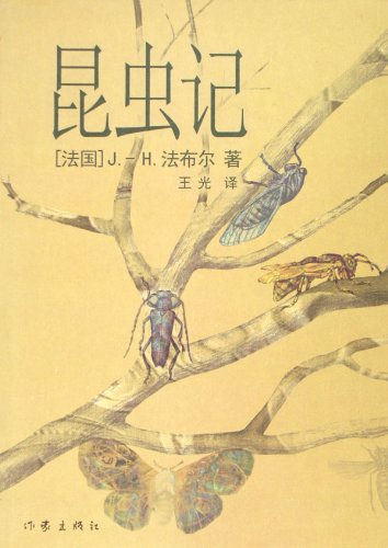 Insect Records (Paperback)(Chinese Edition): J.-H. FA BU