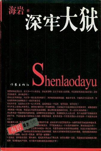 9787506327657: Shenlaodayu (The Prison) (Chinese Edition)