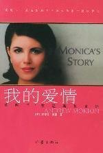 9787506330336: Monica Lewinsky tale: my love(Chinese Edition)