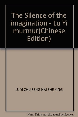 The Silence of the imagination - Lu Yi murmur(Chinese Edition): LU YI ZHU FENG HAI SHE YING