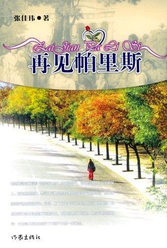 Goodbye Paris(Chinese Edition): ZHANG JIA WEI ZHU