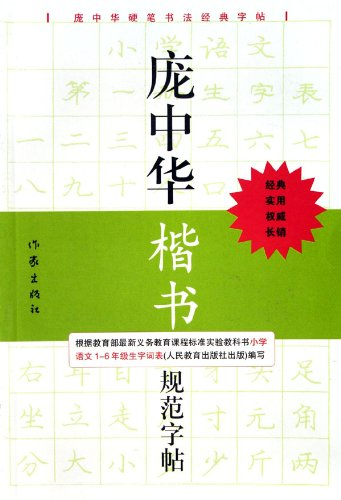 Pang Zhonghua's Copy Book for Regular Script (Chinese Edition): Pang Zhonghua