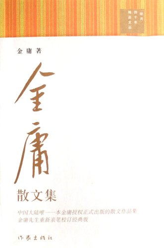 9787506337496: Collected Essays by Jin Yong (Chinese Edition)