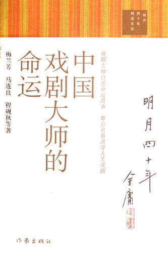 9787506337502: Destinies of Chinese Drama Maestros (Chinese Edition)