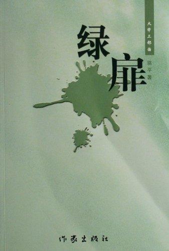 Green Fei Luo Ping book publishing house: LUO PING ZHU