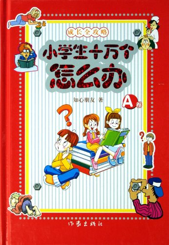 One hundred thousand students how to do : A roll close friends rttt(Chinese Edition): ZHI XIN PENG ...