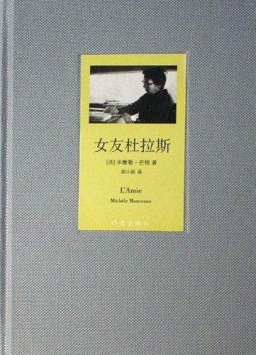 My Girlfriend Duras (Chinese Edition): fa mi xie