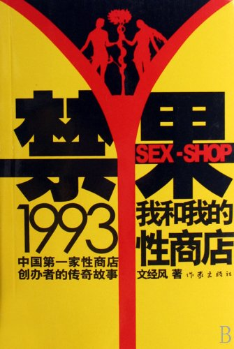 9787506340342: Forbidden Fruit 1993: my sex shop and I (Chinese Edition)
