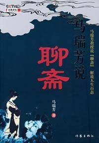 Ma Ruifangs talking of Ghost Stories (Chinese Edition): Ma Ruifang