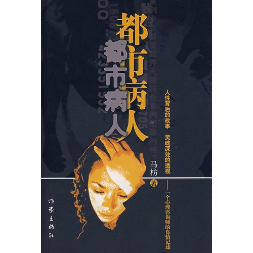 Genuine book js urban patients(Chinese Edition): MA FANG ZHU