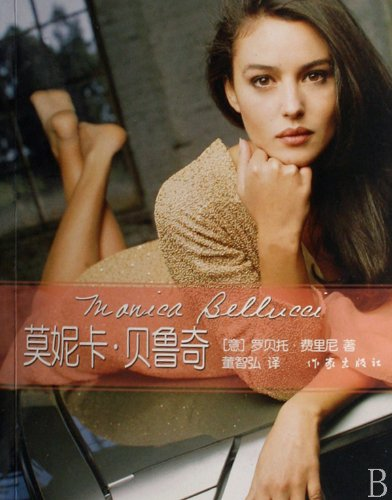 Monica Bellucci (Chinese Edition): yi luo bei
