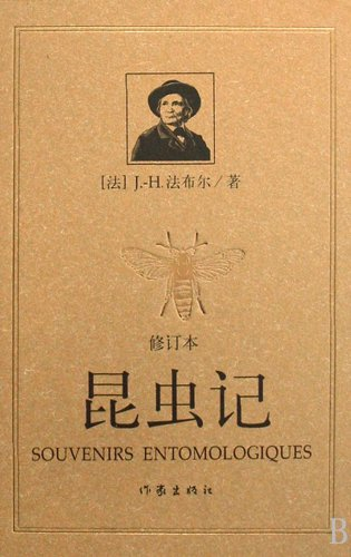 Insect Records (Revised) (Hardcover)(Chinese Edition): J.-H. FA BU