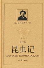 Insect Records (Revised)(Chinese Edition): J.-H. FA BU