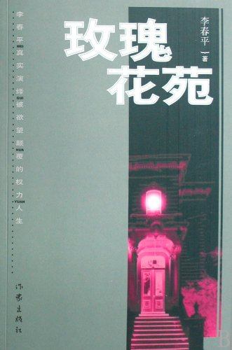 9787506344012: The Garden of Rose (Chinese Edition)