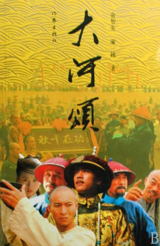 9787506345149: Ode to the Yellow River (Chinese Edition)