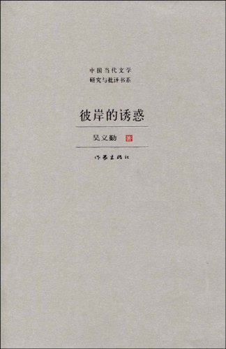 The temptation of the other side(Chinese Edition): BEN SHE.YI MING