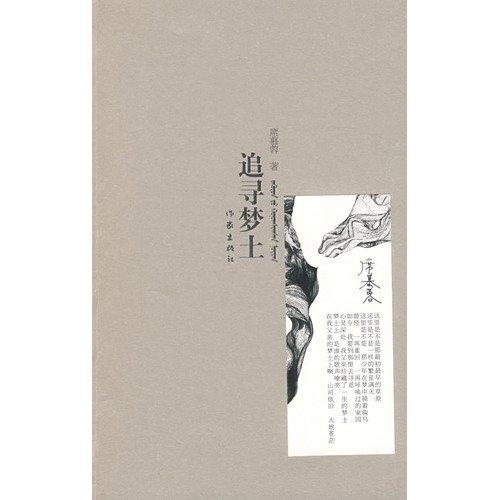 Pursue land of dreams [ Hsi Writers Publishing House ](Chinese Edition): XI MU RONG