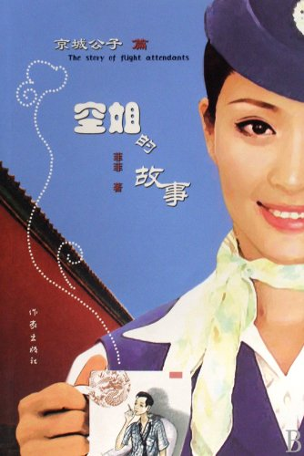 9787506347785: The Story of Flight Attendants: Beijing Rich Men (Chinese Edition)