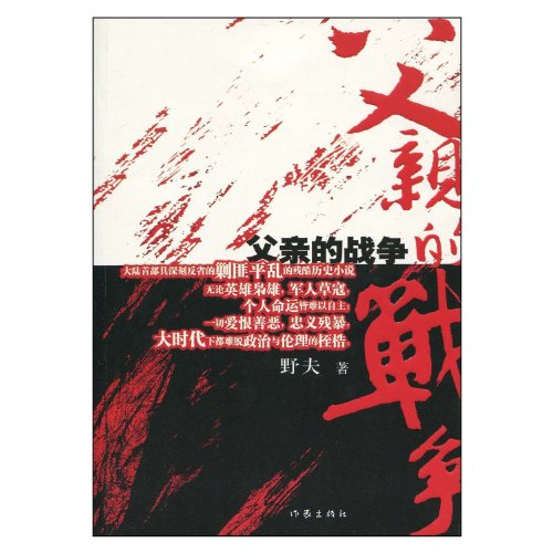 Wild stock of his father's war book [Genuine Cardiff(Chinese Edition): YE FU ZHU