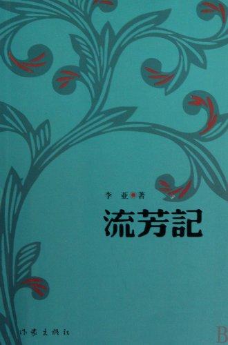 Leaving Reputation (Chinese Edition): li ya