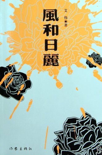 Gentle Breeze, Bright Sunlight (Chinese Edition): ai wei