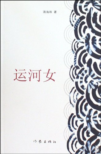 Women on Canal (Chinese Edition): jiang hai zhu