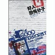 9787506352253: The Good Terrorist