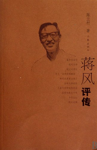 9787506352260: Critical Biography of Jiang Feng (Chinese Edition)
