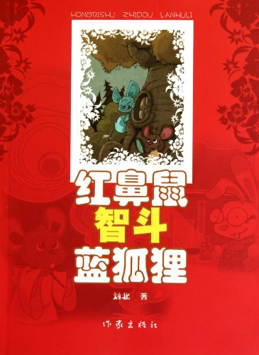 Red Nose Mouse fry blue fox [ Liu ] North book publishers(Chinese Edition): LIU BEI ZHU