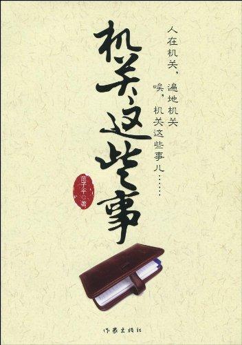 Organ works of these things [ Fan Zaiping publishers ](Chinese Edition): FAN ZI PING ZHU
