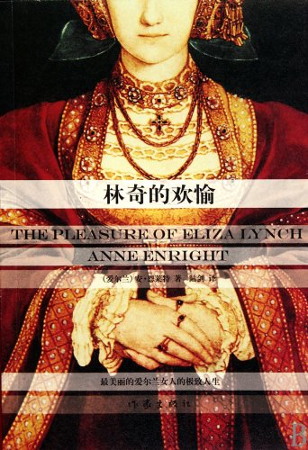 9787506353588: The Pleasure of Eliza Lynch (Chinese Edition)