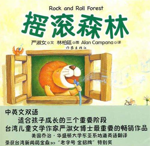 Rock Woods (Chinese Edition): yan shu nv