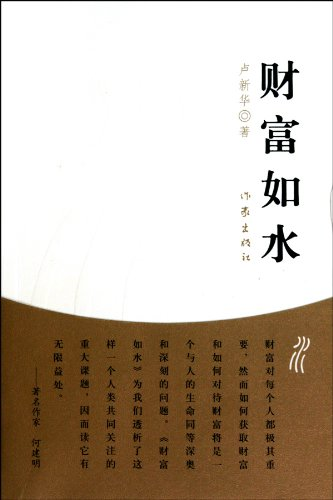 9787506354387: Wealth is Like Water (Chinese Edition)