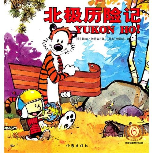 9787506354509: Yukon Ho! (Calvin and Hobbes) (Chinese)