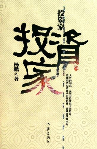 Investor (Chinese Edition): yang peng