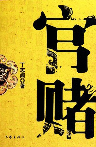 Genuine] Ganbler(Chinese Edition): DING ZHI KUO ZHU