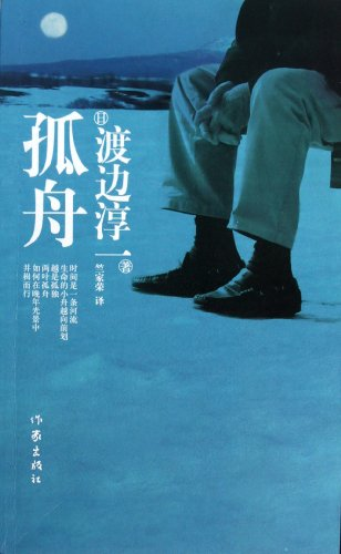 9787506357470: The Lonely Boat (Chinese Edition)