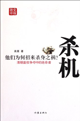 9787506359245: Murder: killer in the Qing Dynasty imperial power competition (Chinese Edition)