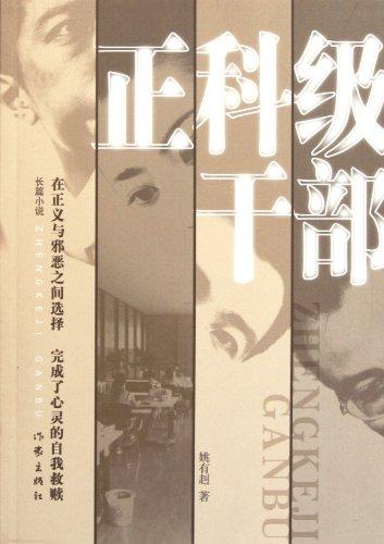 Genuine Books 9787506360906 Zheng Keji cadres(Chinese Edition): YAO YOU JIU