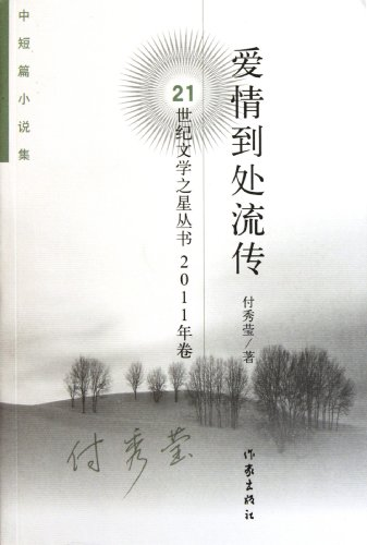 Spread love everywhere : collection of short stories book publishing house ] [ Fu Xiuying(Chinese ...