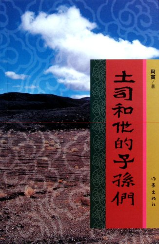 Genuine Books 9787506361484 chieftain and his children and grandchildren(Chinese Edition): A YIN