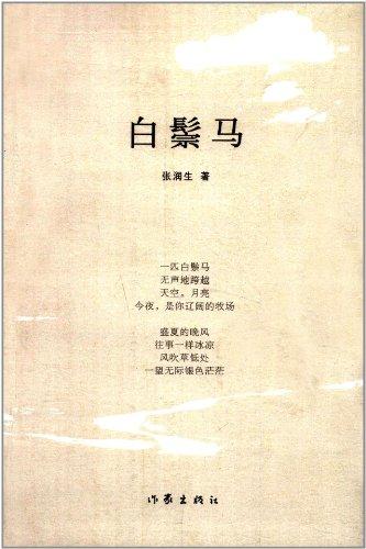 The genuine white mane Ma 9787506362603(Chinese Edition): ZHANG RUN SHENG
