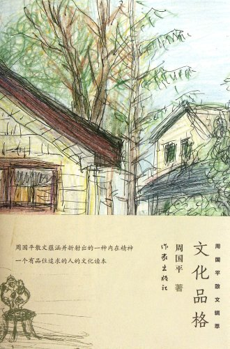 Cultural character. Zhou Guoping Prose Series and Crafts(Chinese Edition): ZHOU GUO PING
