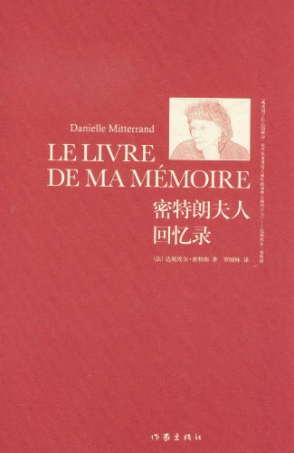 The memoirs of Mitterrand Mrs.(Chinese Edition): FA ) DA NI AI ER MI TE LANG ZHU ZUO LUO GUO LIN YI...
