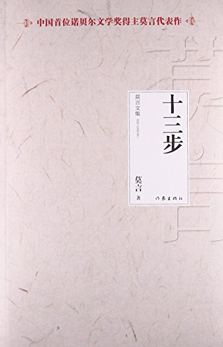 13 steps (2012 Nobel Prize winner in literature famous Chinese writer Mo Yan works)(Chinese Edition...