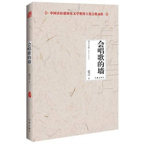 The Wall Can Sing (Chinese Ed.): Mo Yan